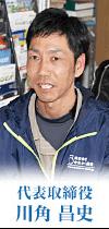 代表取締役 川角昌史