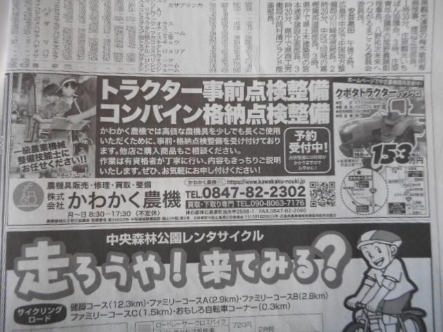 中国新聞地域面 記事下広告 H29 11月掲載分