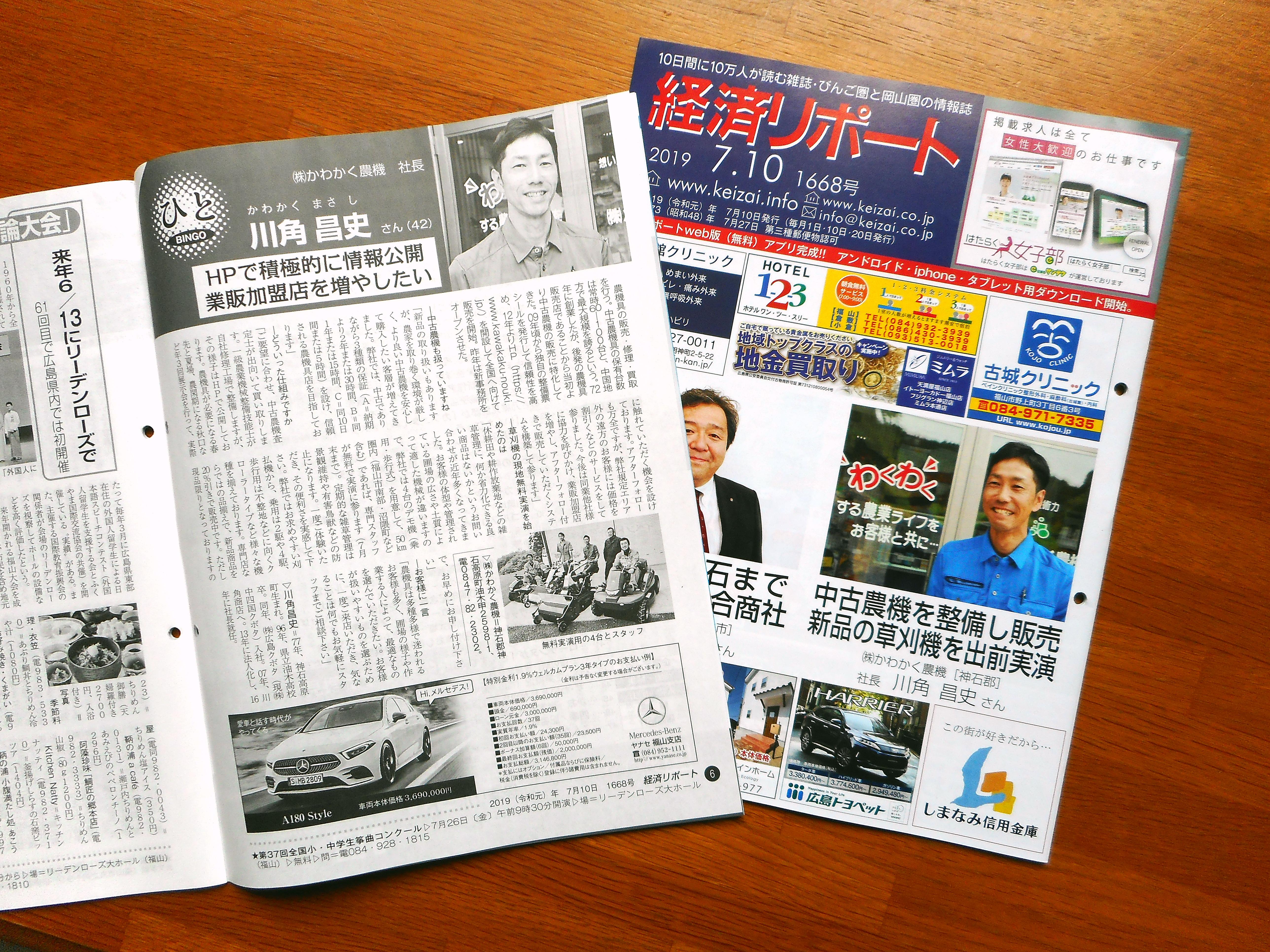 経済リポート2019/7/10号に取材記事が掲載されました!草刈機無料で実演します!!