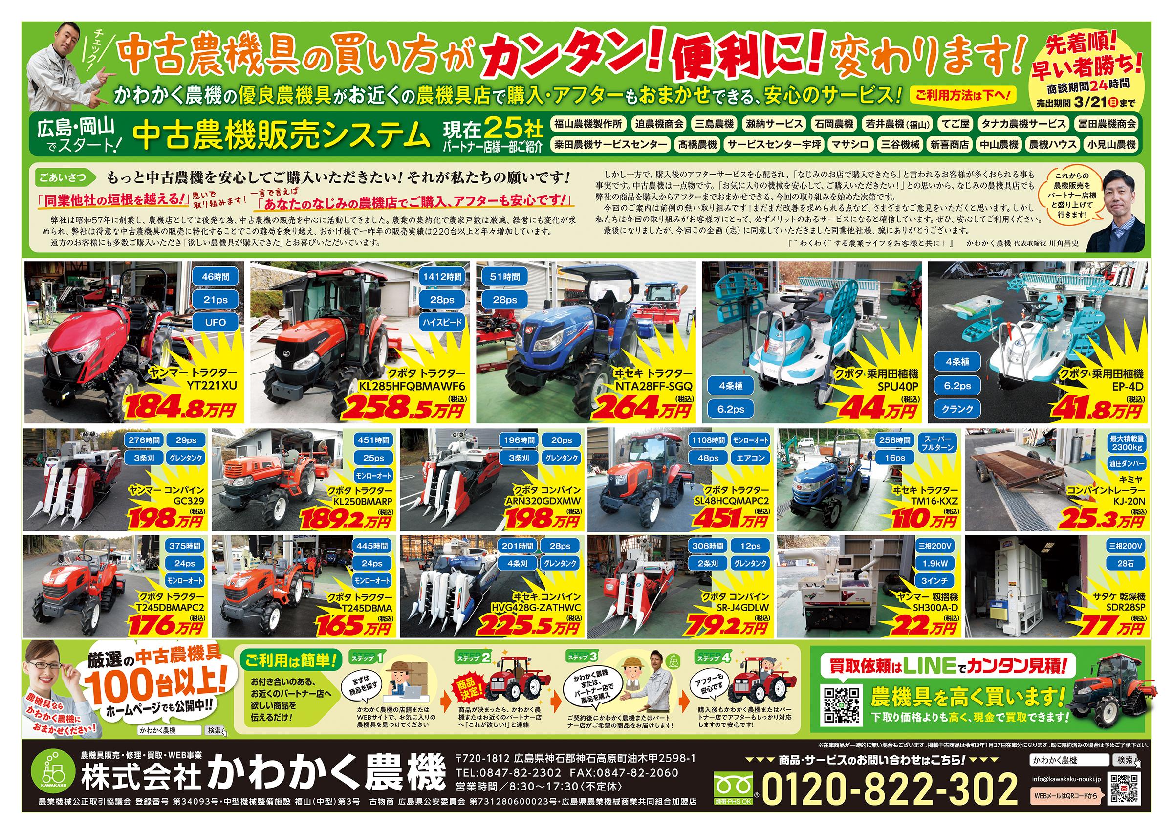 3月、農機具の買い方がカンタン!便利に!変わります!『中古農機販売システム』大盛況!