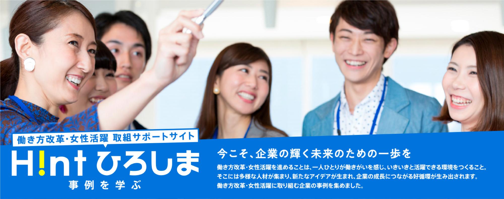 広島県働き方改革実践企業に認定されました!